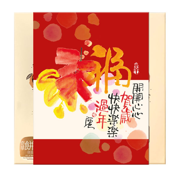 Chinese New Year Kee Wah Gift Box